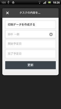 TASKMAN(タスクマン)  ツリー型ToDo・タスク管理 スクリーンショット 3