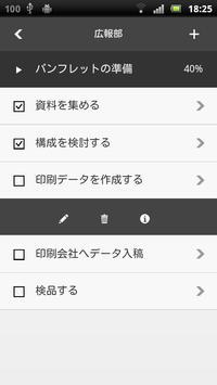 TASKMAN(タスクマン)  ツリー型ToDo・タスク管理 スクリーンショット 2