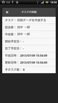 TASKMAN(タスクマン)  ツリー型ToDo・タスク管理 スクリーンショット 4