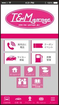 T&M ガレージ poster