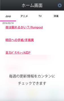 No1メロディ・着信設定アプリ screenshot 2