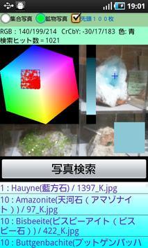 Mineral photo search apk screenshot