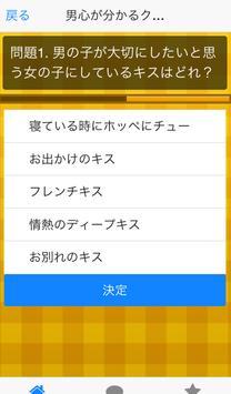 女の子必見!! クリスマス前に知っておきたい恋愛クイズ screenshot 3