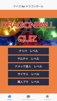 クイズ for ドラゴンボール DRAGONBALL アニメ poster