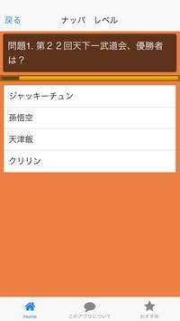 クイズ for ドラゴンボール DRAGONBALL アニメ apk screenshot