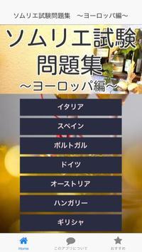 ソムリエ試験 ワインアドバイザー エキスパート ヨーロッパ編 الملصق
