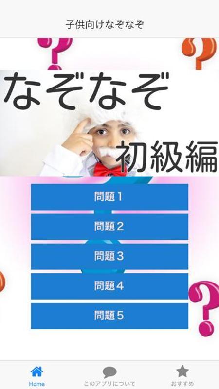 子供向け なぞなぞ初級編 小学生のための簡単なぞなぞ問題集 Cho Android