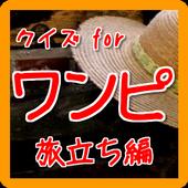 クイズ for ワンピース : ルフィーの旅立ち icon