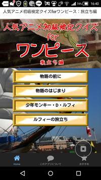 クイズ for ワンピース : ルフィーの旅立ち poster