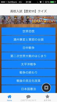 高校入試対応【歴史クイズ】⑪ poster