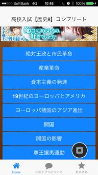 高校入試対応【歴史クイズ】⑧ poster