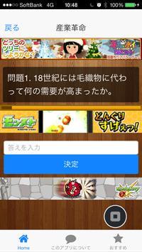 高校入試対応【歴史クイズ】⑧ apk screenshot