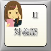 対義語2 icon
