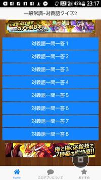 対義語2 poster