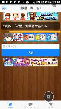 対義語2 apk screenshot