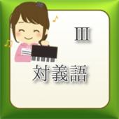 対義語3 icon