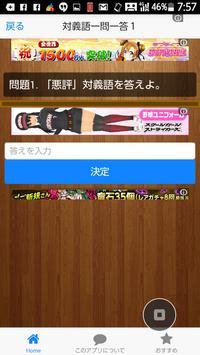 対義語3 screenshot 3
