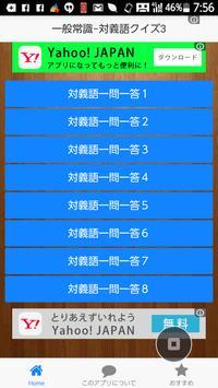 対義語3 poster