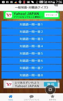 対義語3 screenshot 4