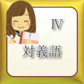 対義語4 icon