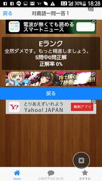 対義語4 screenshot 3