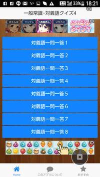 対義語4 poster