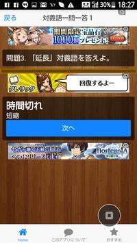対義語4 screenshot 1