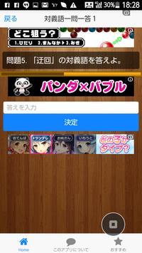 対義語4 screenshot 2