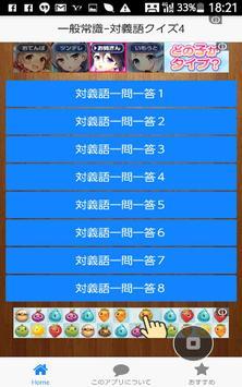 対義語4 screenshot 4