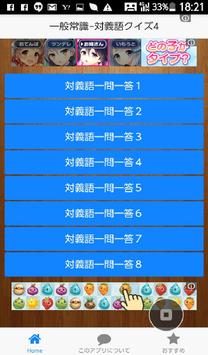対義語4 screenshot 5