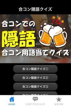 合コン用語クイズ~ギャル隠語~ poster