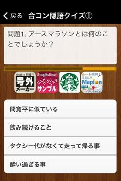 合コン用語クイズ~ギャル隠語~ apk screenshot