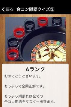 合コン用語クイズ~ギャル隠語~ screenshot 3