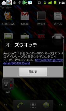 オーズウオッチ apk screenshot