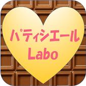 パティシエールLabo icon