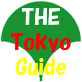 THE東京ガイド icon