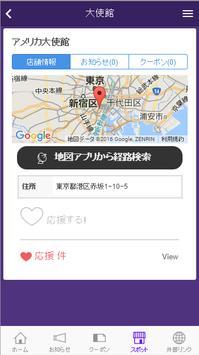 THE東京ガイド screenshot 5