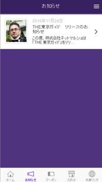 THE東京ガイド screenshot 2
