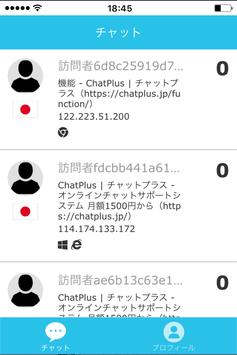 ChatPlus screenshot 1