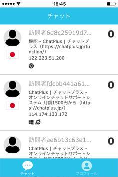 ChatPlus screenshot 1