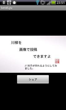 SendLyu screenshot 3