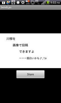 SendLyu screenshot 1