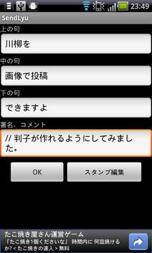 SendLyu screenshot 2