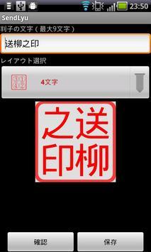 SendLyu screenshot 4