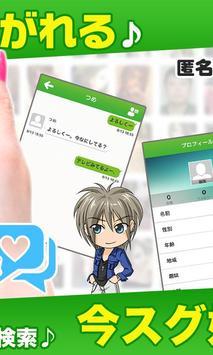 チャットも完全無料で遊べるアプリ -タダトモ- apk screenshot