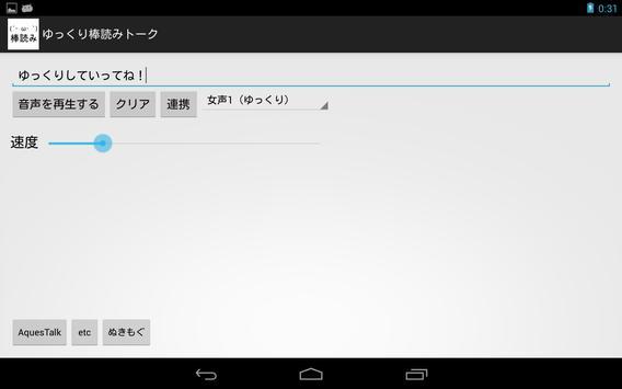読み上げ「ゆっくり棒読みトーク」 screenshot 3