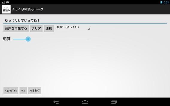 読み上げ「ゆっくり棒読みトーク」 apk screenshot