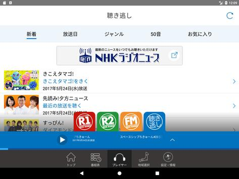NHKラジオ らじる★らじる apk スクリーンショット