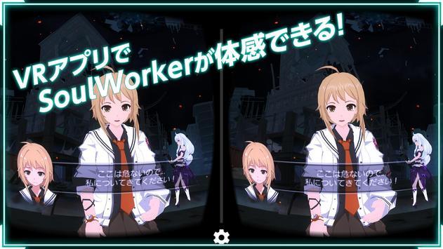 SoulVR apk screenshot