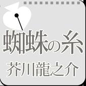芥川龍之介「蜘蛛の糸」-虹色文庫 icon